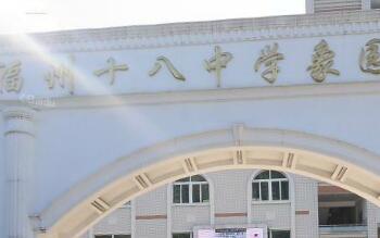 福州十八中象园校区
