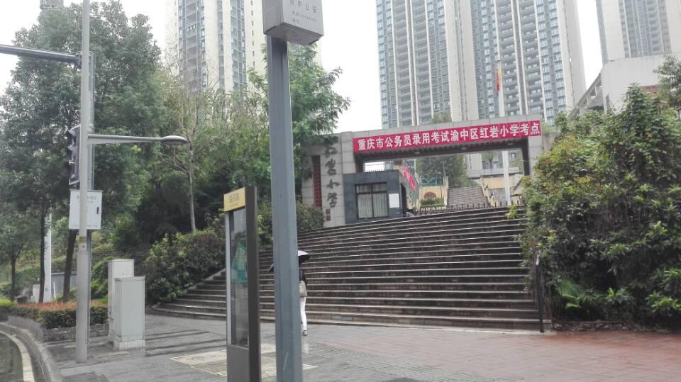 重庆市渝中区红岩小学校