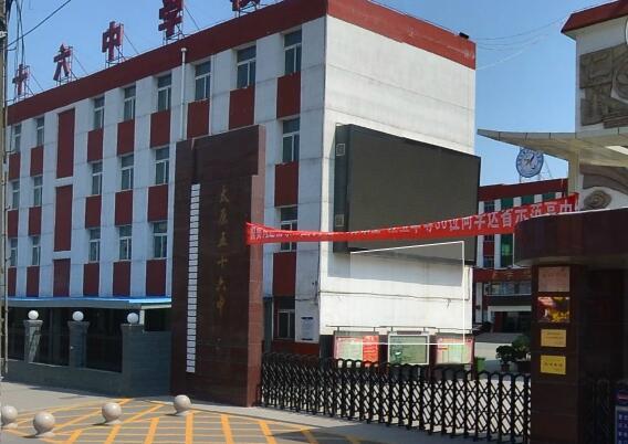 太原市第五十六中学校