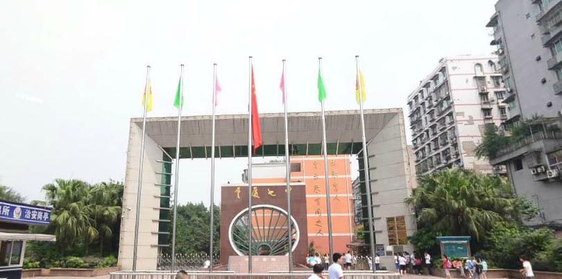 重庆市第七中学校