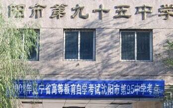 沈阳第95中学