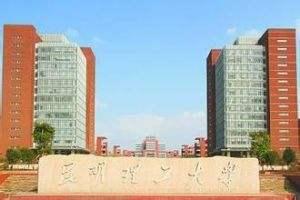 昆明理工大学呈贡校区