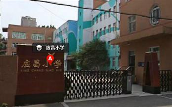 沈阳市铁西区应昌街小学