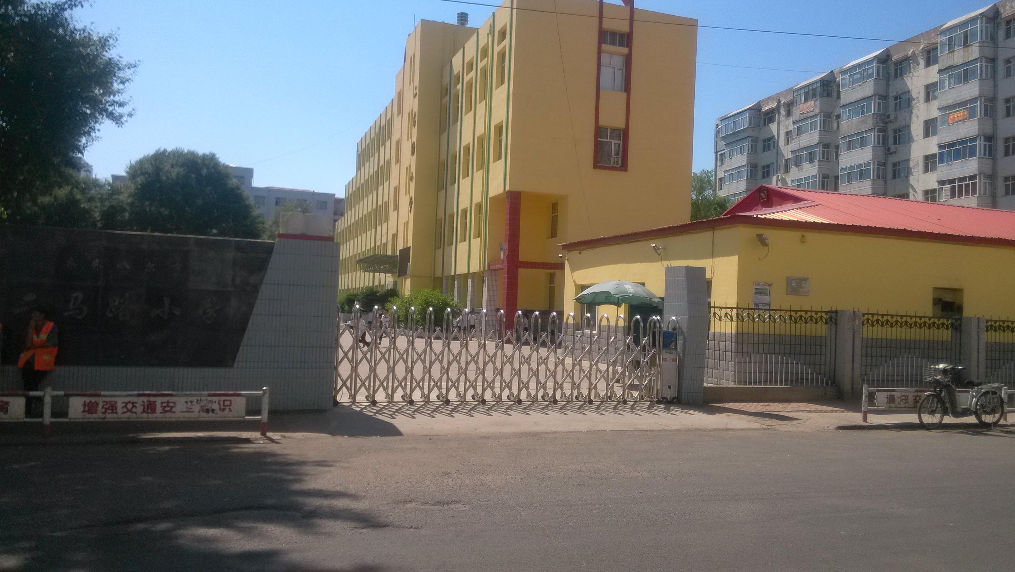 齐齐哈尔二马路小学