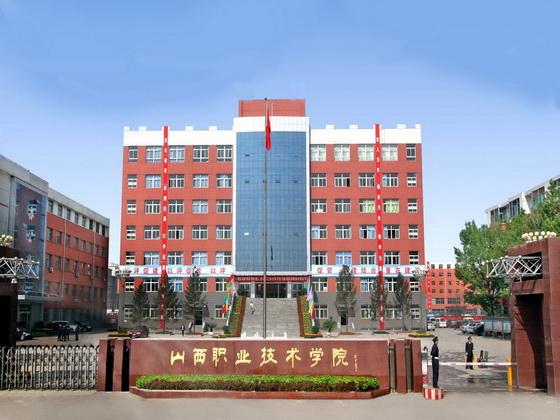 山西职业技术学院(西区)