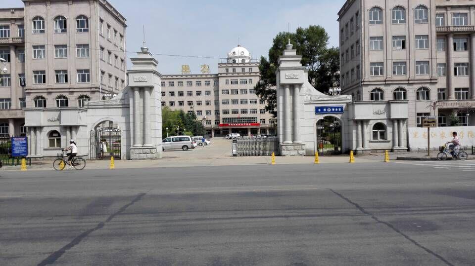 黑龙江省农业职业技术学院