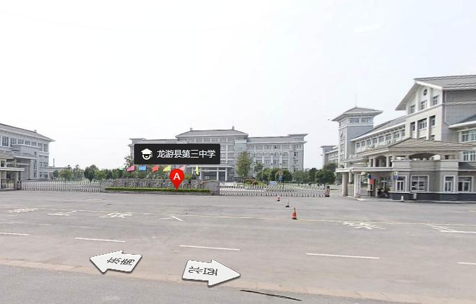 龙游县第三中学