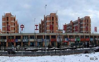 辽宁工程职业学院(铁岭技师学院)东楼