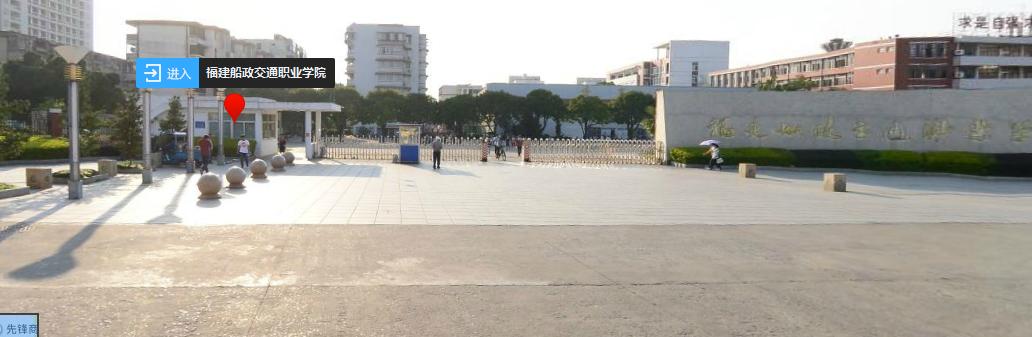 福建船政交通职业学院(南区)