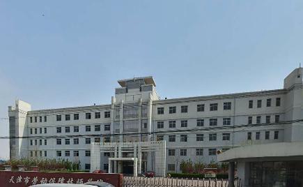 天津劳动保障技师学院