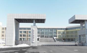 铁岭县高级中学