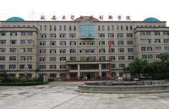 延安大学创新学院