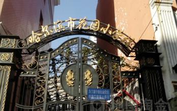 哈尔滨花园小学