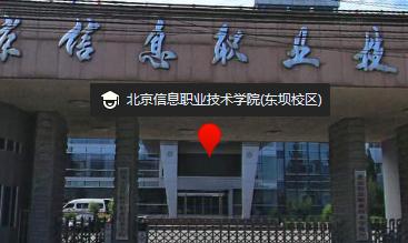 北京信息职业技术学院(东区)