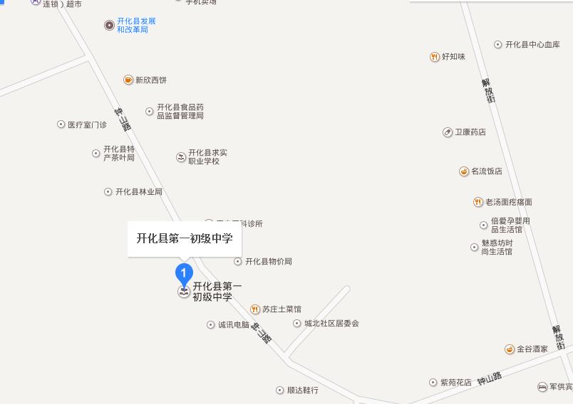 开化县第一初级中学
