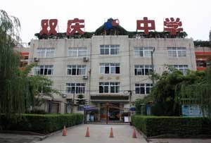 成都市双庆中学