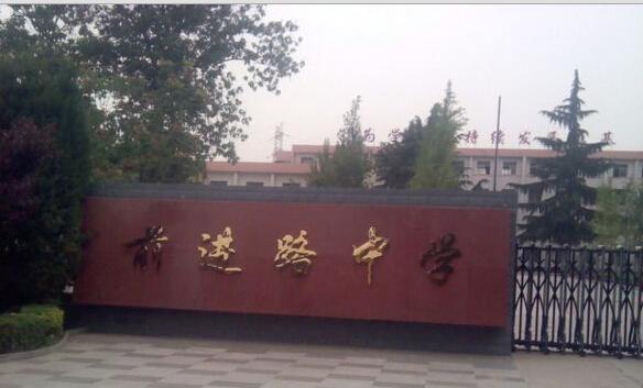 渭南市前进路中学