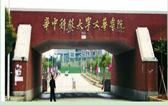 华中科技大学文华学院