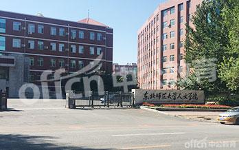 东北师范大学人文学院