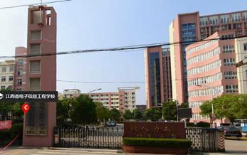 江西电子信息技师学院(二教楼)