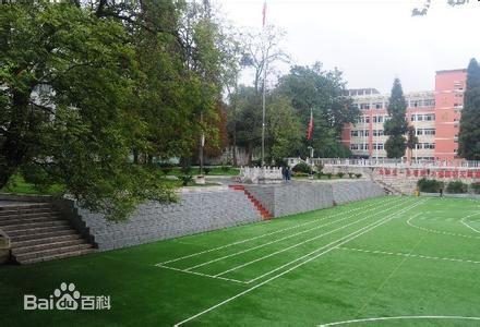 安顺市实验学校