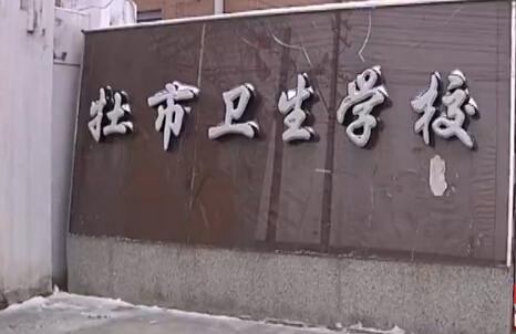 牡丹江市卫校