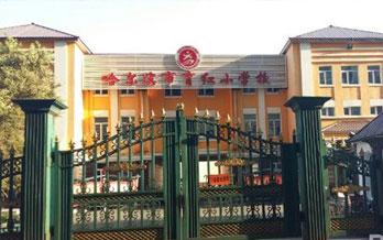 哈尔滨育红小学