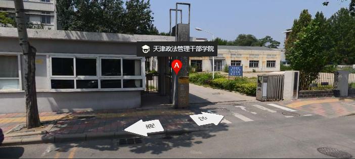 天津政法管理干部学院
