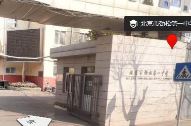 北京市劲松第一中学(西校区)