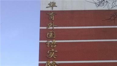 鞍山市华育外国语实验学校