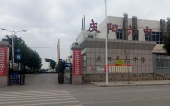 庆阳第六中学