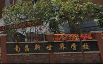 南昌新世界学校