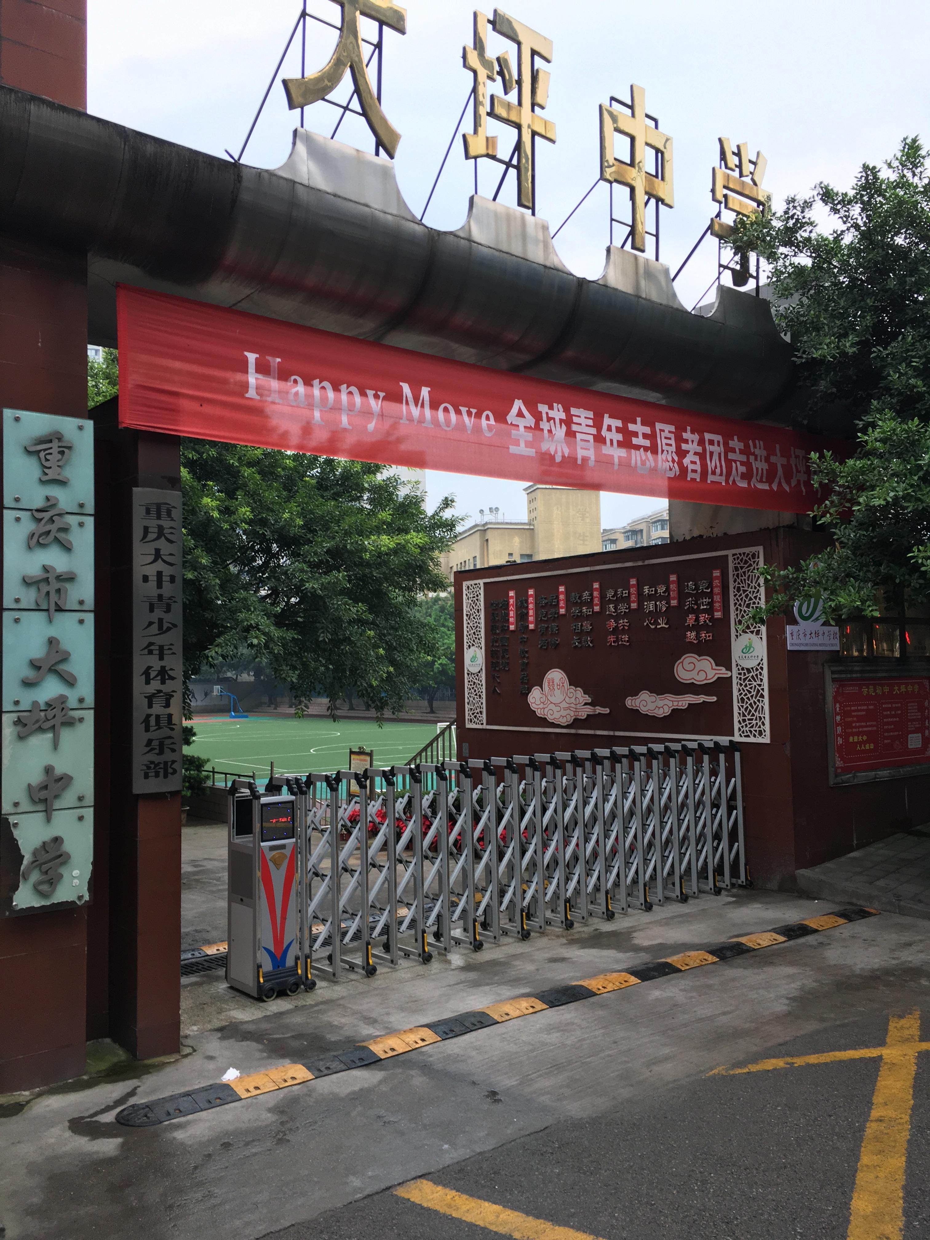 重庆市大坪中学