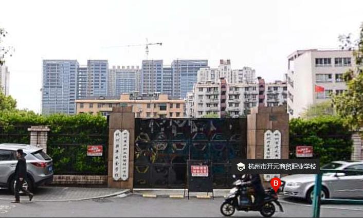 杭州市开元商贸职业学校