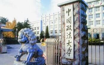 中国政法大学(学院路校区)