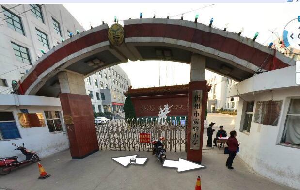 忻州市实验小学