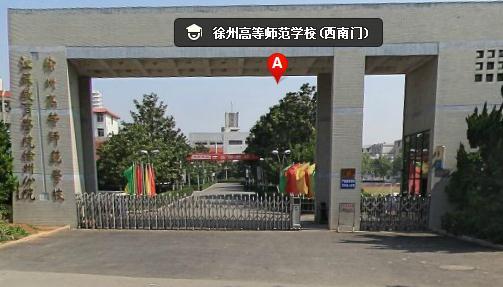 徐州高等师范学校