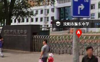 沈阳市振东中学