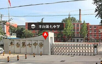 丰台第七中学