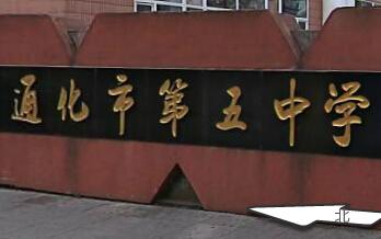 通化市第五中学