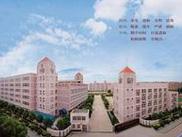 南京市莫愁中等专业学校