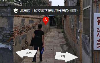 北京市工贸技师学院机电分院(通州校区)
