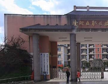 保山职业技术学校