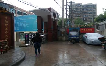 贵阳市第十六中学