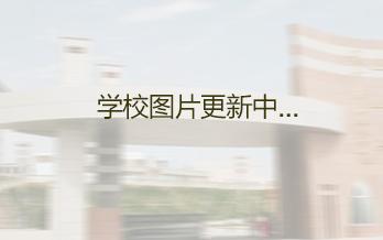 黄南州职业技术学校