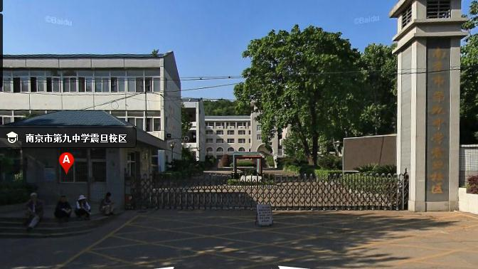 南京市第九中学震旦校区