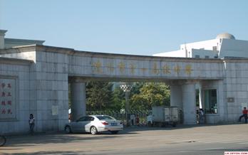 辽阳市第二高级中学