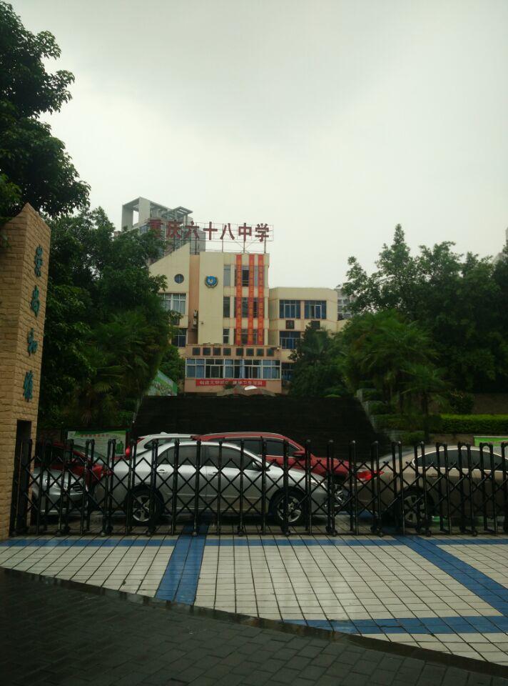 重庆市第六十八中学校