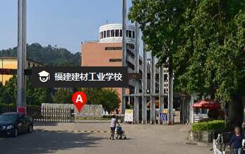 福建建材工业学校