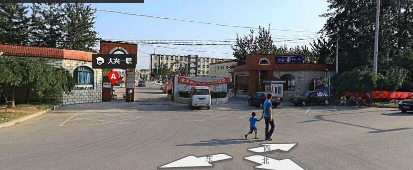 北京市大兴区第一职业学校